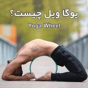 یوگا ویل (Yoga Wheel) یا چرخ یوگا چیست؟