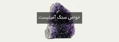 خواص سنگ آمیتیست (آپدیت ۲۰۲۰)