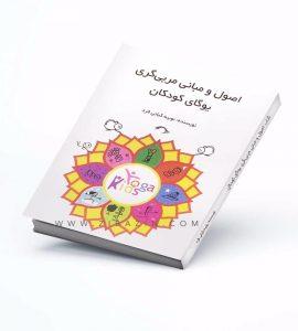 کتاب اصول و مبانی مربیگری یوگای کودکان