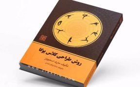 کتاب روش طراحی کلاس یوگا