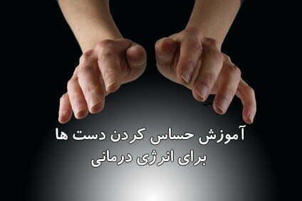 آموزش حساس کردن دست ها برای انرژی درمانی