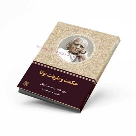 کتاب حکمت و طریقت یوگا
