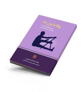 کتاب یوگا با ابزار ۳ (وضعیت های نشسته)
