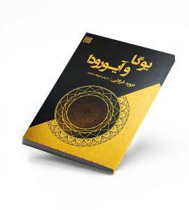 کتاب یوگا و آیورودا