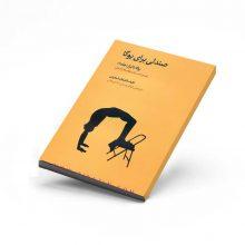 کتاب یوگا با ابزار ۱ (صندلی برای یوگا)