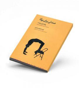 کتاب یوگا با ابزار 1 (صندلی برای یوگا)