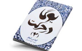 کتاب یوگا در حرکت (2)