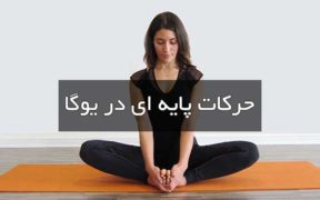 حرکات پایه ای در یوگا