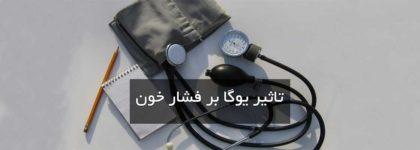 تاثیر یوگا بر فشار خون