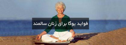 فواید یوگا برای زنان سالمند