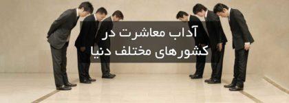 آشنایی با آداب معاشرت در کشورهای مختلف دنیا