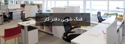 فنگ شویی دفتر کار